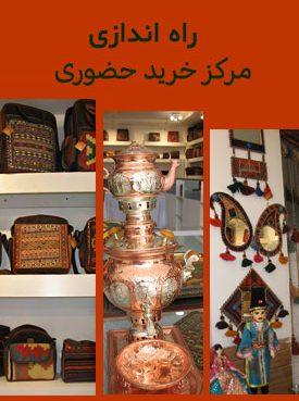 مرکز خرید حضوری صنایع دستی بیتا